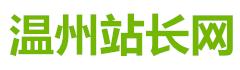温州站长网